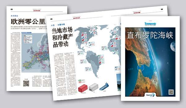 El suplemento 'El Estrecho' ya tiene su edición en chino